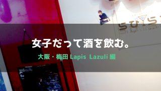 【女子酒】大阪に遠征したので一人アニメバーで酒を飲んでみる-梅田Lapis Lazuli-