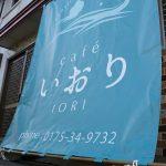 cafeいおり(青森)