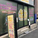 アニソンカラオケBAR高まり研究所(秋葉原)