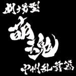 萌魂乱舞(福岡・中洲)